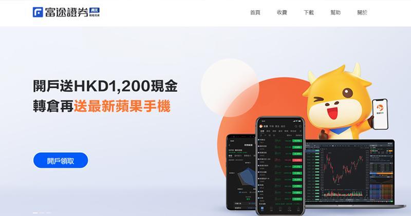 富途賀九周年活動 首50名轉倉成功獲最新蘋果手機