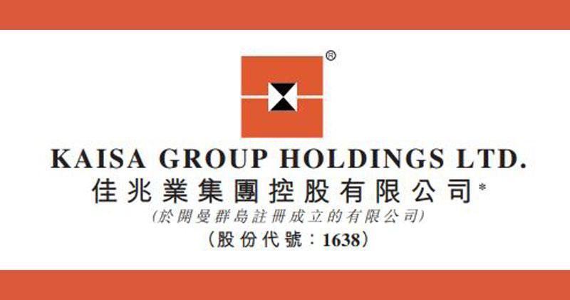佳兆業9個月合約銷售增33%至875.5億元