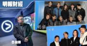 電盈設新公司接管ViuTV製作及藝人管理業務 魯庭暉任CEO