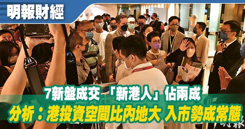 今年相繼開售的黃竹坑港島南岸新盤晉環及揚海,在已註冊的成交中,「新香港人」買家比例均高逾三成。圖為9月揚海開售的情况。(劉焌陶攝)