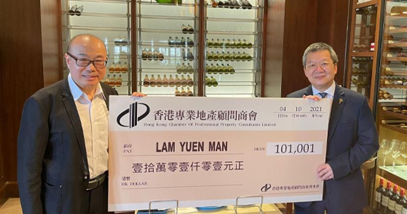 地產代理界向殉職水警林婉儀捐贈10萬元帛金