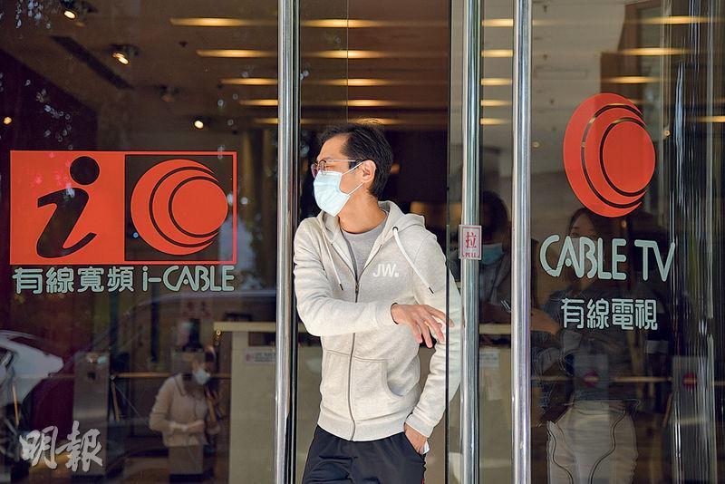 有線寬頻昨日開市前停牌,待刊發可能涉及香港收購及合併守則及內幕消息。(資料圖片)