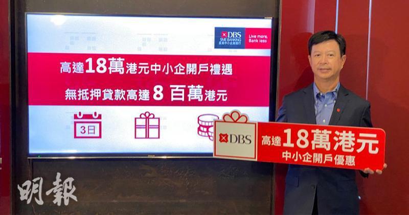 張建生表示,今年首8月星展香港的中小企貸款按年增四至五成。(胡學能攝)