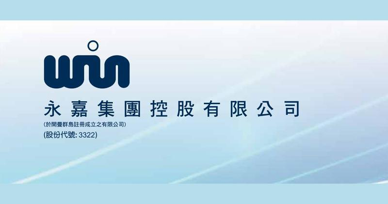 越南肺炎疫情改善 永嘉集團料本月底前全面恢復當地廠房產能