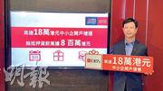 張建生表示,今年首8月星展香港的中小企貸款按年增約半。(胡學能攝)