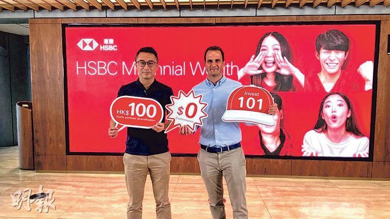 匯豐財富管理及個人銀行業務香港區客戶財富管理主管安博哲(右)表示,會為「FlexInvest靈活智投」引入更多基金供客戶選擇。(胡學能攝)