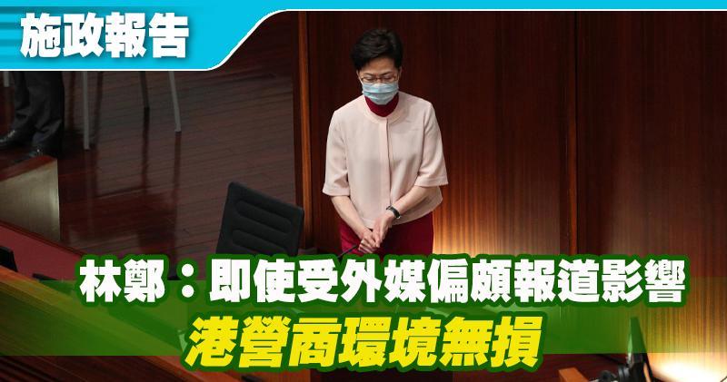 施政報告2021|林鄭:即使受外媒偏頗報道影響 港營商環境無損