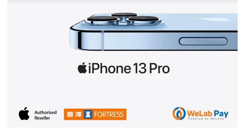 WeLab推Apple產品分期 扣trade-in價再供款 204元月供iPhone 13