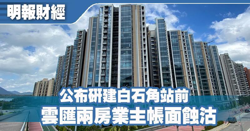 公布研建白石角站前 買家845萬購入雲匯2房