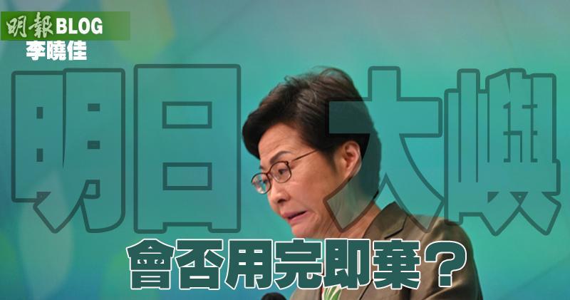 【李曉佳專欄】明日大嶼會否用完即棄?