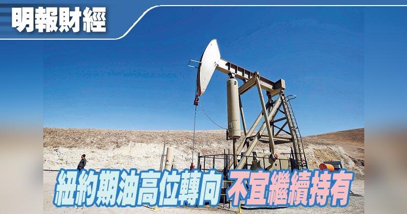 【有片:埋身擊】紐約期油高位轉向 不宜繼續持有