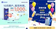 陸金所香港推優惠 入金1000萬可獲iPhone 13 Pro
