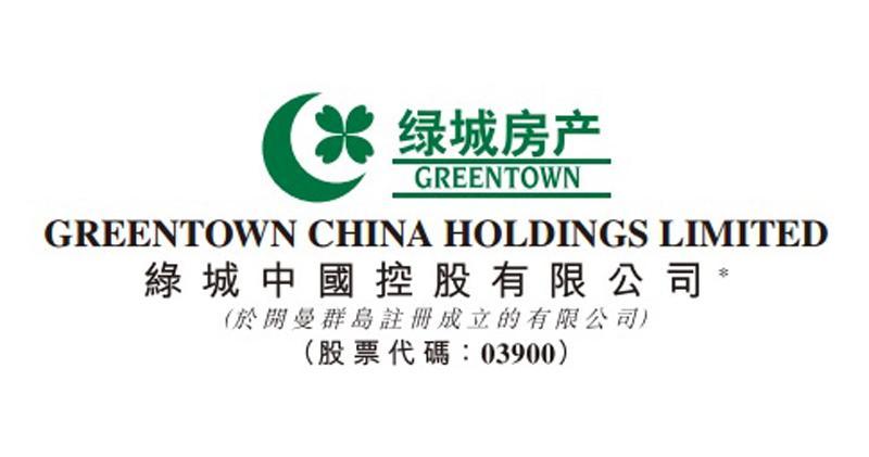 綠城第三大股東再售2516萬股 套現2.84億元