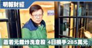 蕭若元錯炒洗倉股 4日損手285萬元