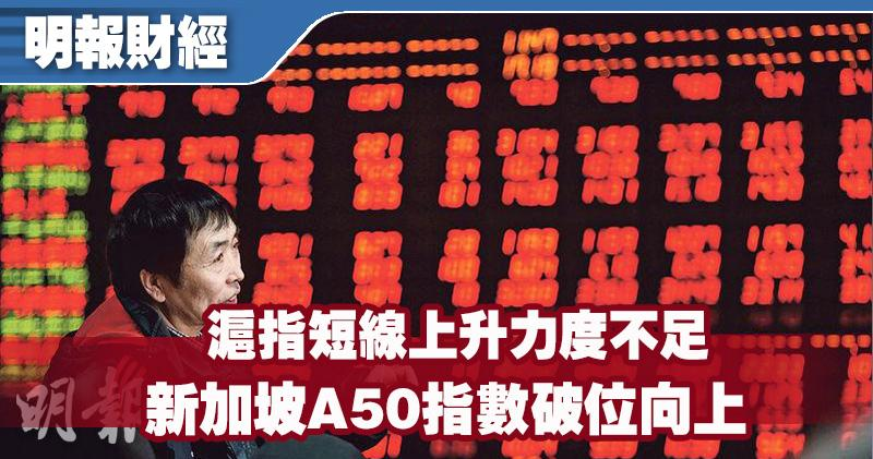 滬指短線上升力度不足 新加坡A50指數破位向上