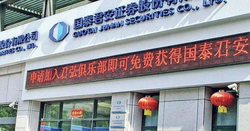 國泰君安斥資逾18億人幣增購華安基金15%股權