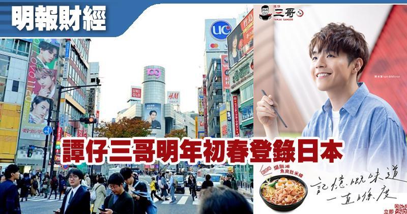財經花生|譚仔母企東利多:三哥將於明年初登錄日本