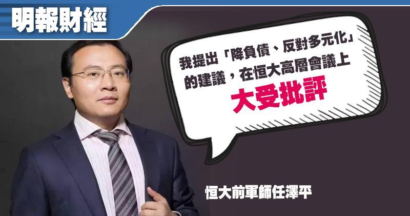 恒大前軍師任澤平:曾反對多元化發展 因「言不為用」離開