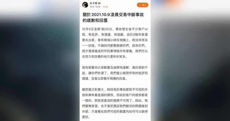 富途李華︰補償因故障未及時平倉的末日期權客戶