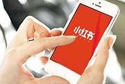 有「中國版IG」之稱的內地社交平台小紅書擬改為赴港上市。