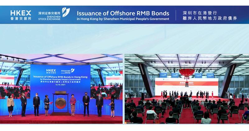 深圳市在港發債今敲鑼 林鄭月娥:推動人幣國際化重要里程碑