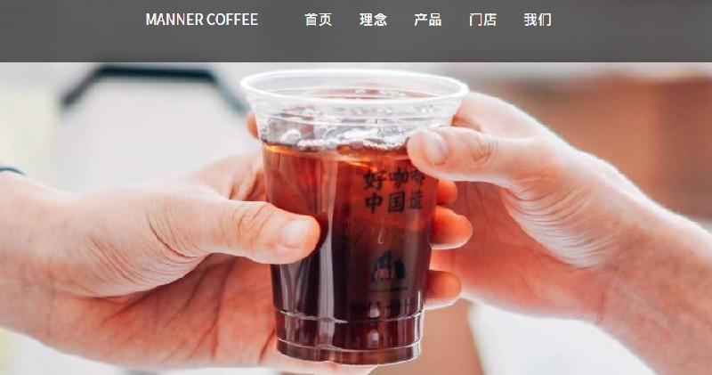 傳研赴港上市 Manner Coffee澄清:無相關計劃