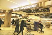 集團旗下零售業務包括超市、便利店等。