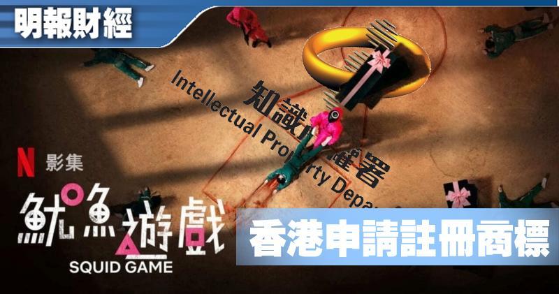 財經花生│Netflix《魷魚遊戲》香港註冊商標 包括APP、服裝、模型等