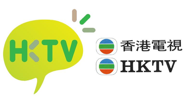 hktv 商標的圖片搜尋結果