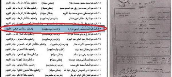 卡尼在116人終身監禁名單內(左);卡尼的出生證明(右)。(網上圖片)