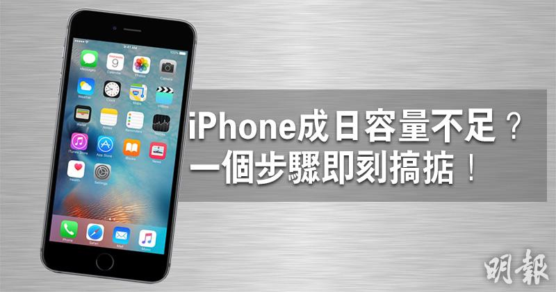 容量 iphone