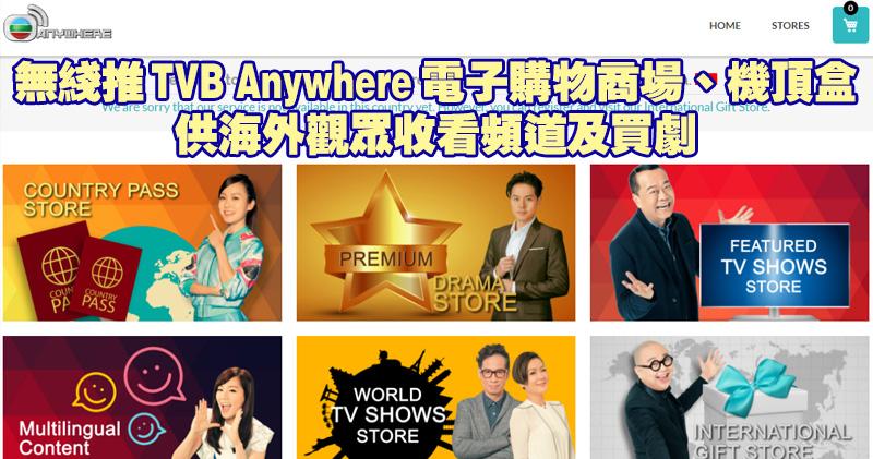 無綫推TVB Anywhere電子購物商場及機頂盒供海外觀眾收看頻道及買