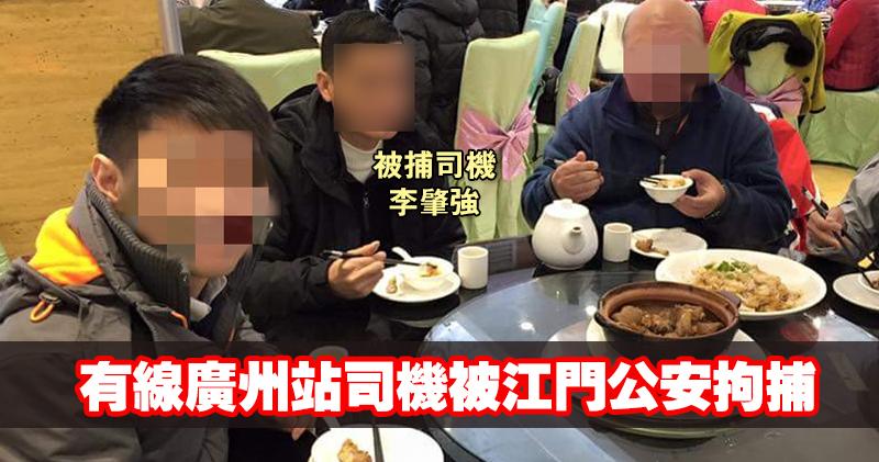 左二為有線電視廣州辦事處司機李肇強。(明報製圖/網上圖片)