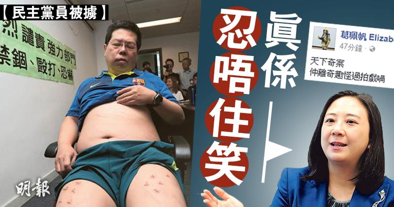 【民主黨員被擄】葛珮帆fb:真係忍唔住笑 (15:48) - 20170812 - 港聞