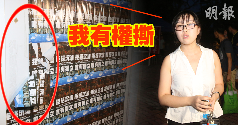 Image result for 一女子疑撕民主牆