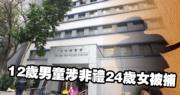 涉非禮24歲夜歸女 12歲非華裔男童被捕