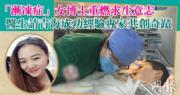 「漸凍症」女博士重燃求生意志 醫生請青海成功經驗專家共創奇蹟