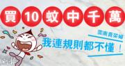 10元彩票獨中1000萬大獎 賣菜婦:我連規則都不懂