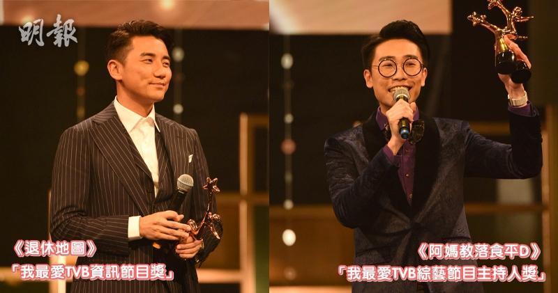 洪永城贏「最愛資訊節目獎」與舊愛唐詩詠同場不相見?