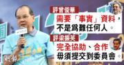 張建宗否認針對曾俊華 指梁振英態度「合作」 毋須交委員會處理