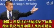 外交部:相信津國人有能力保持政局穩定 反對美國單邊制裁朝鮮