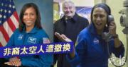 突被剔出6月升空名單 美國非裔女太空人無緣創歷史
