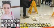 回應內地客控訴店員爆粗潑粥 香港機場粥麵店:雙方互相淋潑食物