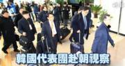 【平昌冬奧】韓國12人代表團赴朝 視察兩國運動員共同訓練地點