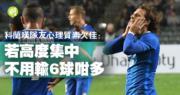 【多相:亞冠盃】科蘭嘆隊友心理欠佳 「若高度集中,可能不會輸6球」