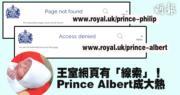 小王子名字未公布 英媒揭王室網頁有「線索」