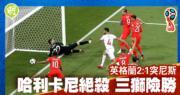 【世界盃G組】哈利卡尼絕殺  英格蘭2﹕1險勝突尼斯