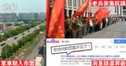 【短片+多圖】維權老兵聚集鎮江示威 內地網絡疑屏蔽報道