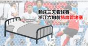 賴牀三天看球賽 浙江六旬翁肺血管堵塞入院