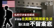 名校生涉偷拍同學裙底 「睇水」被告認罪負笈美國 盼法庭不留案底